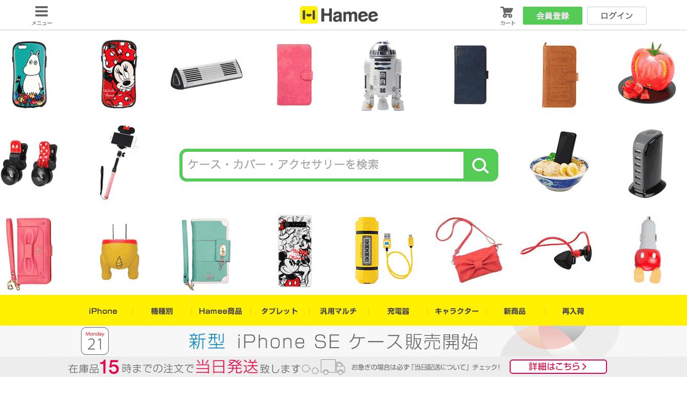 自社サイト スマホケースのHamee