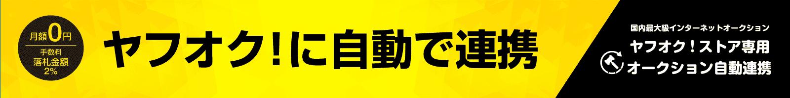 1600_200_yafuoku