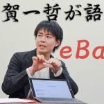 eBayとヤフオク!、いま「ニッポンの中古」がアツい!(その1)