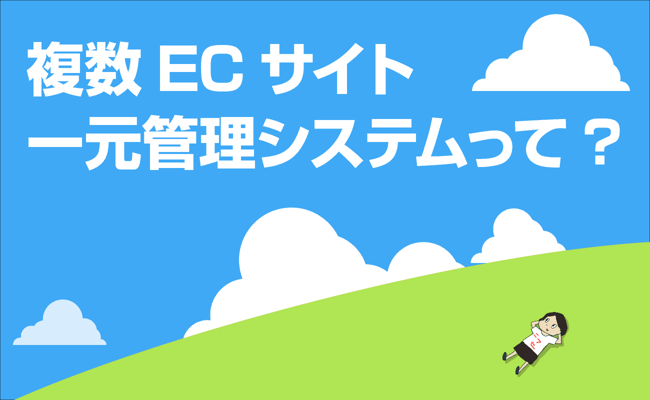 ec_allinone_eyecatch