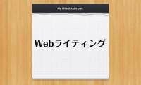 【初心者向け】読みやすさを意識したWebライティングの方法