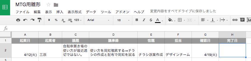 ss2016-04-12_20.14.08
