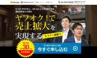 【残り5席】ヤフオク!で売上拡大を実現するセミナー