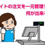 「ネクストエンジン」で注文処理が自動化!?メールも出荷作業も自動化!?