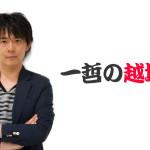 eBayとヤフオク!、いま「ニッポンの中古」がアツい!(その2)