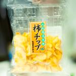 【ニアセお菓子研究部】今日のお菓子「柿チップ」@仕事中