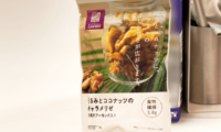 【ニアセお菓子研究部】今日のお菓子「くるみとココナッツのキャラメリゼ」@仕事中