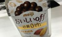 【ニアセお菓子研究部】今日のお菓子「おいしいoff」@仕事中