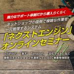 【完全無料】ネクストエンジン・オンラインセミナー(6月開催)