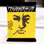 【ニアセお菓子研究部】今日のお菓子「ワルのりスナックレモン」@仕事中