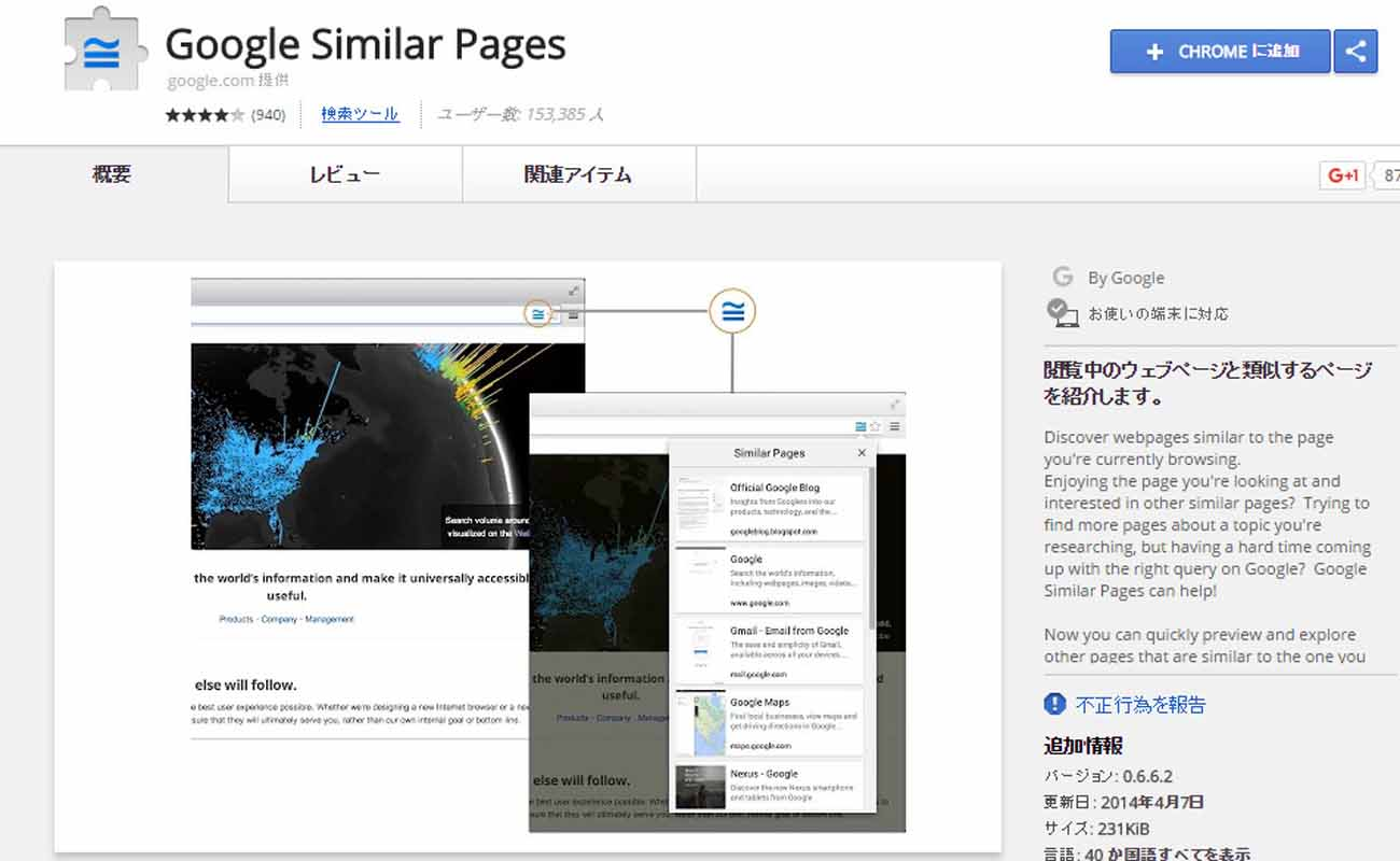 201607_06_Google Similar Pages