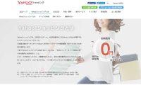 【楽天はやってるけどYahoo!はやっていない方へ】Yahoo!ショッピング出店攻略法! その3(応用編)
