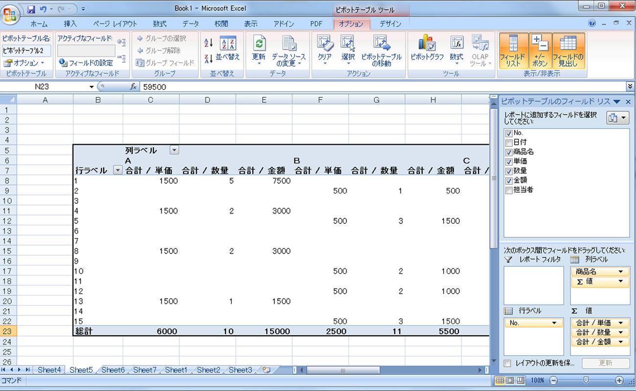 Excelデータ分析