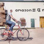 『Amazon出品方法』Amazonで成功するには、カートボックスの獲得が欠かせない!