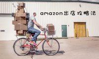 【Amazonで成功するには、カートボックスの獲得が欠かせないということ】Amazon出品攻略法(応用編)