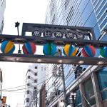 【ここにしかない商い】ソーラーハイブリッド商店街「恵比寿銀座通り商店街(グルメ編)」