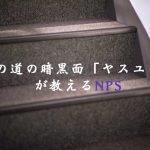「NPS(ネットプロモータースコア)とは」 ヤスユキが教える顧客ロイヤリティを数値化する方法