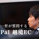 「PayPal Japan」の担当者に聞いてきた!越境ECで必須の「PayPal(ペイパル)」とは?