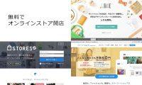 『無料でオンラインストアを開店』BASE・STORES.JP・カラーミーショップについてまとめてみた。