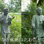 「報徳二宮神社」に地域貢献の極意を学ぶ。二宮金次郎の道徳経済とは