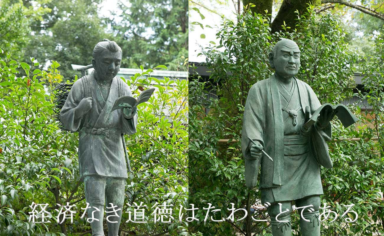 ninomiyakinjiro