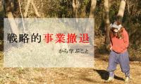 『事業撤退』村おこし事業で戦った女性が学んだこと