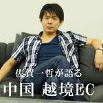 【佐賀一哲が語る中国 越境EC】WeChat(ウェイシン)との出会い