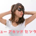 【女性モデル】ニアセを一緒に盛り上げてくれるニアセガール募集します!