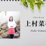 『女性の活躍を支援したい!』女子大生からフリーランスになった「上村菜穂」の情熱