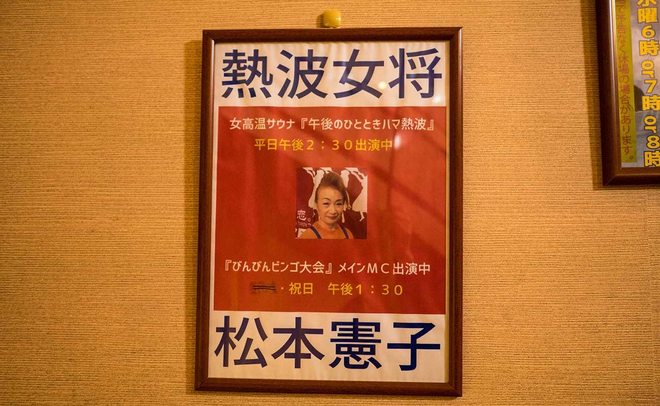 スーパー銭湯「おふろの国」