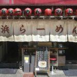 京都のラーメン屋が最高だったんだ、という、ただそれだけの話
