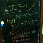 """【後編】1年で売上400倍!""""世界一ゆるいバー""""の経営手法"""