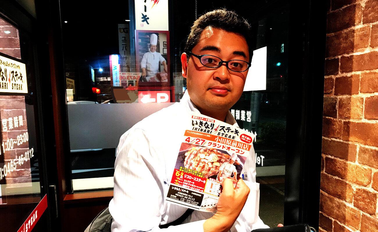 ▲帰り際、「小田原前川店」の開店チラシを見つけてご満悦の多田さん