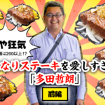 【もはや狂気】訪ねた店舗は200以上⁉ いきなりステーキを愛しすぎた男「多田哲朗」~前編~