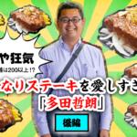 【もはや狂気】訪ねた店舗は200以上⁉ いきなりステーキを愛しすぎた男「多田哲朗」~後編~