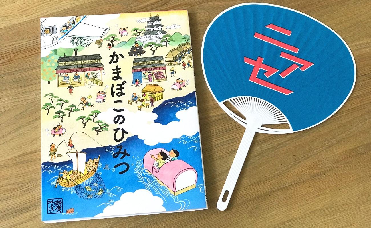 鈴廣さんの出しているかまぼこ本「かまぼこのひみつ」
