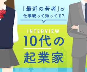 teenager_interview/