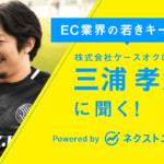 【ネクストエンジンライフ】株式会社ケースオクロック 三浦 孝太 の場合