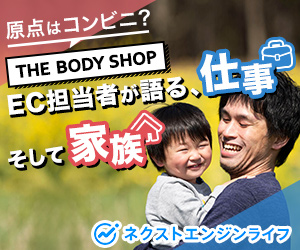 nelife-thebodyshop/