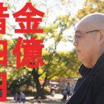 借金、四億円。倒産したてホヤホヤ社長と行く「井の頭自然文化園」